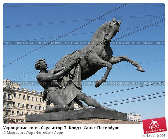 Укрощение коня. Скульптор П. Клодт. Санкт-Петербург, фото № 10096, снято 7 мая 2006 г. (c) Маргарита Лир / Фотобанк Лори