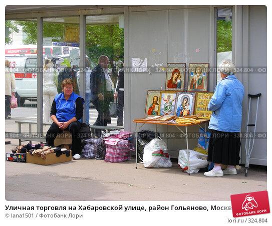 Уличная торговля на Хабаровской улице, район Гольяново, Москва, эксклюзивное фото № 324804, снято 9 июня 2008 г. (c) lana1501 / Фотобанк Лори