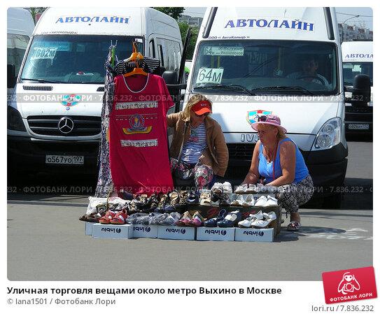 Купить «Уличная торговля вещами около метро Выхино в Москве», эксклюзивное фото № 7836232, снято 4 июня 2014 г. (c) lana1501 / Фотобанк Лори