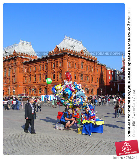 Уличная торговля воздушными шарами на Манежной площади в Москве, эксклюзивное фото № 276244, снято 4 мая 2008 г. (c) lana1501 / Фотобанк Лори