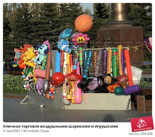 Уличная торговля воздушными шариками и игрушками, эксклюзивное фото № 318476, снято 27 апреля 2008 г. (c) lana1501 / Фотобанк Лори