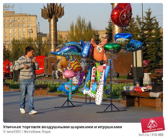 Купить «Уличная торговля воздушными шариками и игрушками», эксклюзивное фото № 318488, снято 27 апреля 2008 г. (c) lana1501 / Фотобанк Лори