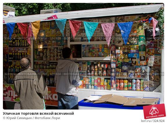 Уличная торговля всякой всячиной, фото № 324924, снято 30 мая 2008 г. (c) Юрий Синицын / Фотобанк Лори