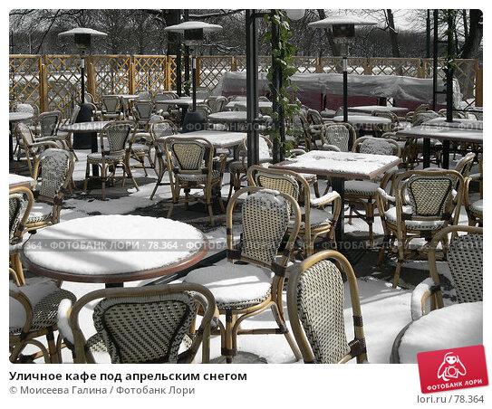 Уличное кафе под апрельским снегом, фото № 78364, снято 22 апреля 2005 г. (c) Моисеева Галина / Фотобанк Лори