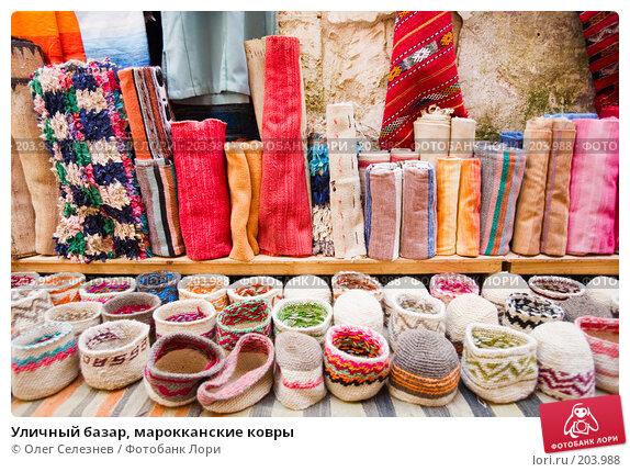 Купить «Уличный базар, марокканские ковры», фото № 203988, снято 10 августа 2007 г. (c) Олег Селезнев / Фотобанк Лори