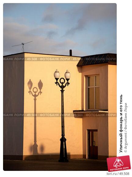 Уличный фонарь и его тень, фото № 49508, снято 2 января 2007 г. (c) Argument / Фотобанк Лори