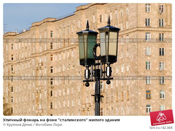 """Уличный фонарь на фоне """"сталинского"""" жилого здания, фото № 42364, снято 8 апреля 2007 г. (c) Крупнов Денис / Фотобанк Лори"""