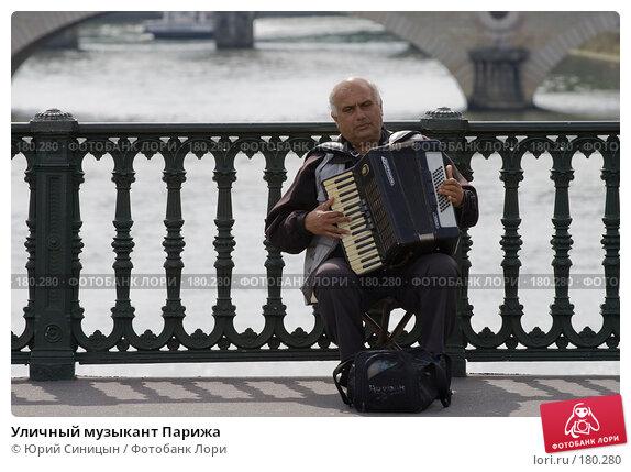 Купить «Уличный музыкант Парижа», фото № 180280, снято 18 июня 2007 г. (c) Юрий Синицын / Фотобанк Лори