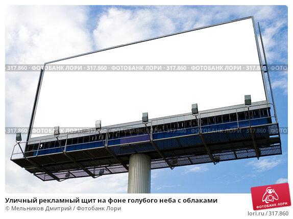 Уличный рекламный щит на фоне голубого неба с облаками, фото № 317860, снято 5 июня 2008 г. (c) Мельников Дмитрий / Фотобанк Лори