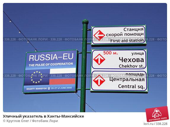 Уличный указатель в Ханты-Мансийске, фото № 338228, снято 23 июня 2008 г. (c) Круглов Олег / Фотобанк Лори