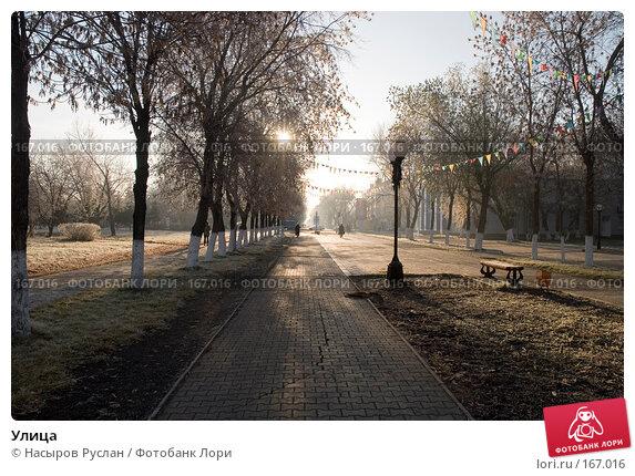 Улица, фото № 167016, снято 2 ноября 2007 г. (c) Насыров Руслан / Фотобанк Лори
