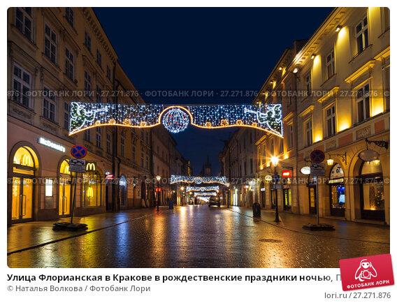 Купить «Улица Флорианская в Кракове в рождественские праздники ночью, Польша», фото № 27271876, снято 2 января 2015 г. (c) Наталья Волкова / Фотобанк Лори