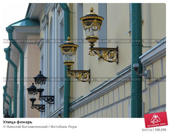 Купить «Улица фонарь», фото № 188696, снято 8 августа 2007 г. (c) Николай Богоявленский / Фотобанк Лори