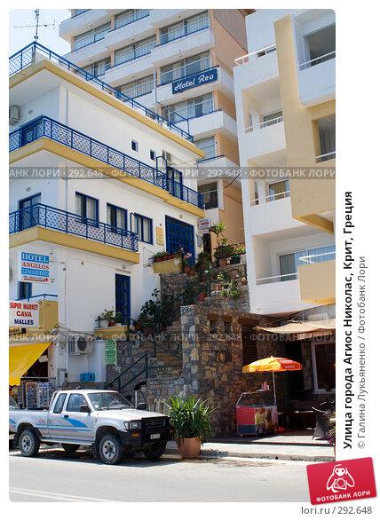 Улица города Агиос Николас, Крит, Греция, фото № 292648, снято 30 апреля 2008 г. (c) Галина Лукьяненко / Фотобанк Лори