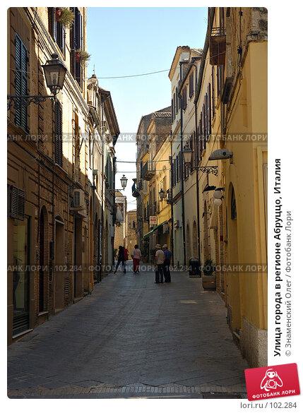 Улица города в регионе Абруццо, Италия, эксклюзивное фото № 102284, снято 27 марта 2017 г. (c) Знаменский Олег / Фотобанк Лори