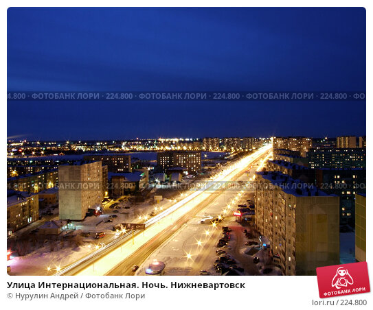 Улица Интернациональная. Ночь. Нижневартовск, фото № 224800, снято 16 марта 2008 г. (c) Нурулин Андрей / Фотобанк Лори