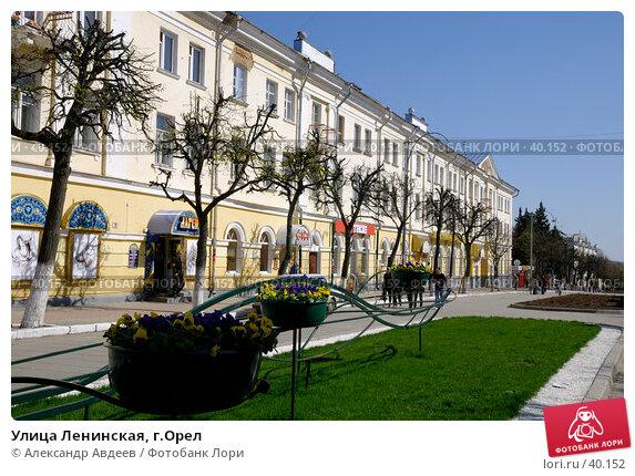 Улица Ленинская, г.Орел, фото № 40152, снято 6 мая 2007 г. (c) Александр Авдеев / Фотобанк Лори