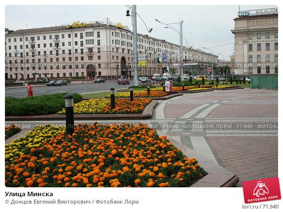 Улица Минска, фото № 71940, снято 24 июля 2007 г. (c) Донцов Евгений Викторович / Фотобанк Лори