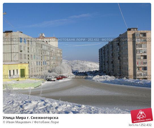 Улица Мира г. Снежногорска, эксклюзивное фото № 252432, снято 1 марта 2008 г. (c) Иван Мацкевич / Фотобанк Лори