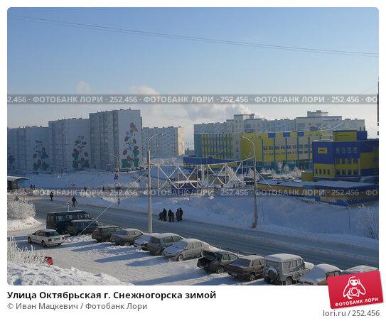 Улица Октябрьская г. Снежногорска зимой, эксклюзивное фото № 252456, снято 1 марта 2008 г. (c) Иван Мацкевич / Фотобанк Лори
