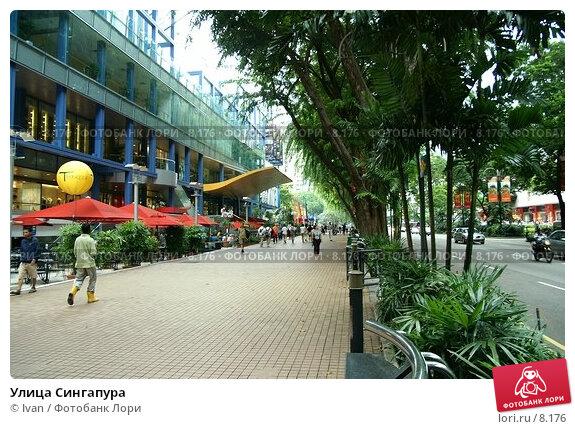 Улица Сингапура, фото № 8176, снято 20 мая 2005 г. (c) Ivan / Фотобанк Лори
