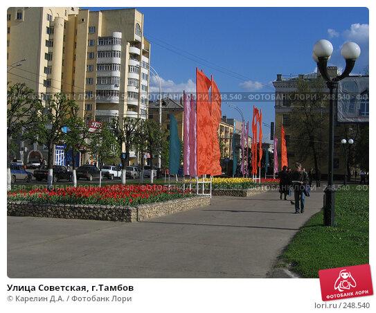 Купить «Улица Советская, г.Тамбов», фото № 248540, снято 14 мая 2007 г. (c) Карелин Д.А. / Фотобанк Лори