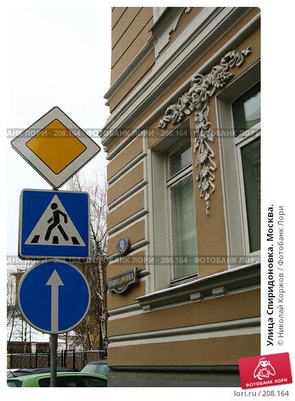 Улица Спиридоновка. Москва., фото № 208164, снято 19 февраля 2008 г. (c) Николай Коржов / Фотобанк Лори