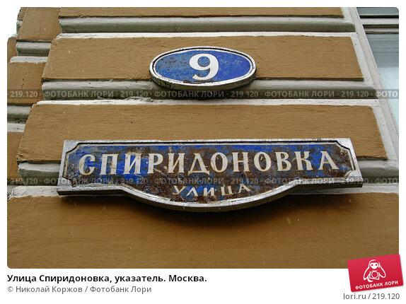Улица Спиридоновка, указатель. Москва., фото № 219120, снято 19 февраля 2008 г. (c) Николай Коржов / Фотобанк Лори