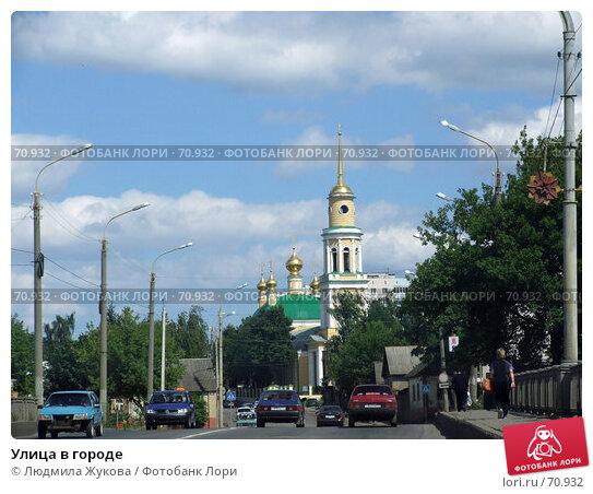 Улица в городе, фото № 70932, снято 22 июля 2007 г. (c) Людмила Жукова / Фотобанк Лори
