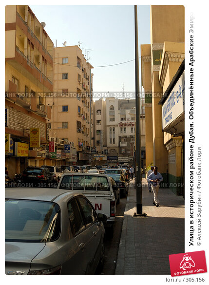 Улица в историческом районе Дубая. Объединённые Арабские Эмираты, фото № 305156, снято 16 ноября 2007 г. (c) Алексей Зарубин / Фотобанк Лори