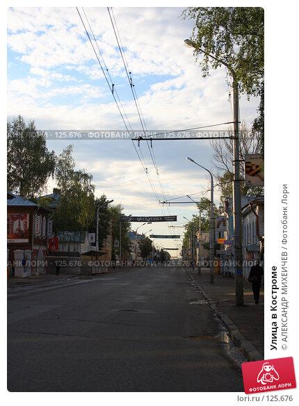 Улица в Костроме, фото № 125676, снято 7 июля 2007 г. (c) АЛЕКСАНДР МИХЕИЧЕВ / Фотобанк Лори