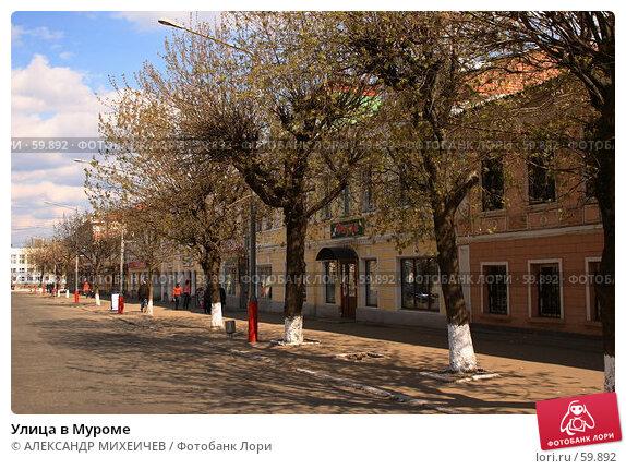 Улица в Муроме, фото № 59892, снято 1 мая 2007 г. (c) АЛЕКСАНДР МИХЕИЧЕВ / Фотобанк Лори