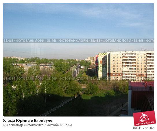 Улица Юрина в Барнауле, фото № 38468, снято 2 мая 2007 г. (c) Александр Литовченко / Фотобанк Лори
