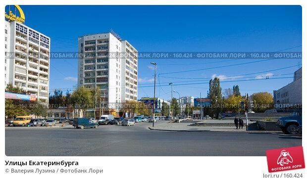 Улицы Екатеринбурга, фото № 160424, снято 2 октября 2007 г. (c) Валерия Потапова / Фотобанк Лори