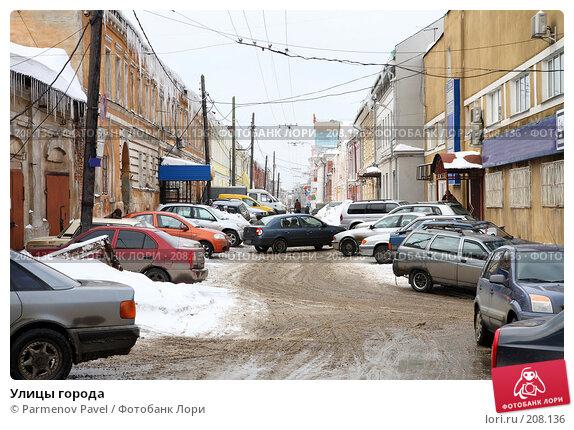 Купить «Улицы города», фото № 208136, снято 19 февраля 2008 г. (c) Parmenov Pavel / Фотобанк Лори