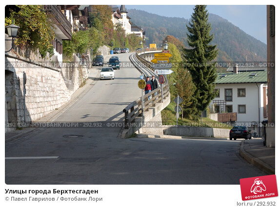 Улицы города Берхтесгаден, фото № 292932, снято 17 октября 2005 г. (c) Павел Гаврилов / Фотобанк Лори