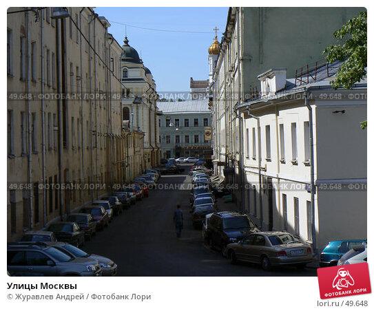 Улицы Москвы, эксклюзивное фото № 49648, снято 4 июня 2007 г. (c) Журавлев Андрей / Фотобанк Лори