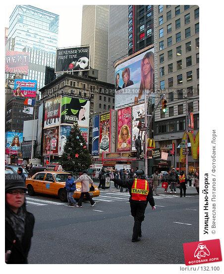 Купить «Улицы Нью-Йорка», фото № 132100, снято 22 декабря 2005 г. (c) Вячеслав Потапов / Фотобанк Лори