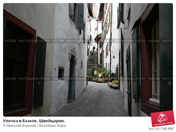 Купить «Улочка в Базеле. Швейцария.», фото № 140496, снято 24 сентября 2006 г. (c) Николай Коржов / Фотобанк Лори