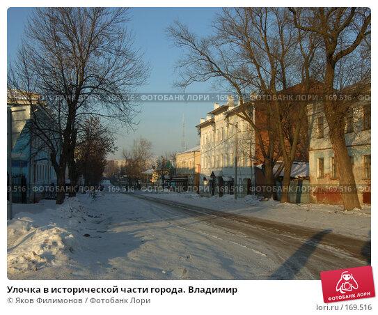 Улочка в исторической части города. Владимир, фото № 169516, снято 1 января 2008 г. (c) Яков Филимонов / Фотобанк Лори