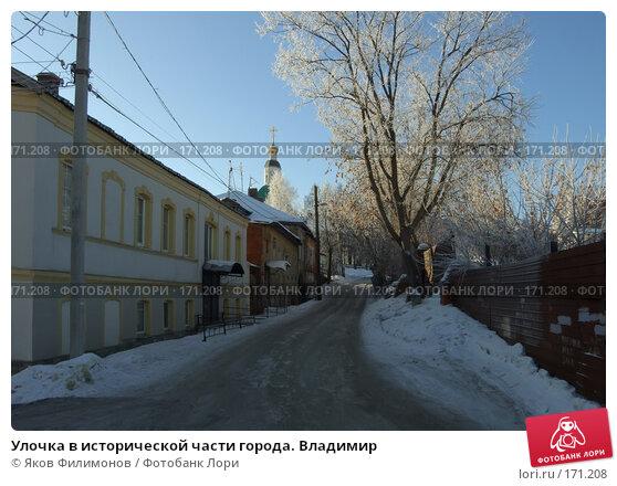 Улочка в исторической части города. Владимир, фото № 171208, снято 8 января 2008 г. (c) Яков Филимонов / Фотобанк Лори