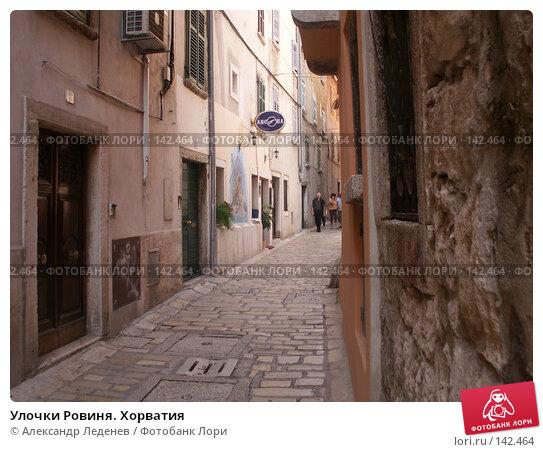 Улочки Ровиня. Хорватия, фото № 142464, снято 16 сентября 2007 г. (c) Александр Леденев / Фотобанк Лори