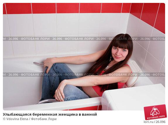 Улыбающаяся беременная женщина в ванной, фото № 26096, снято 28 февраля 2007 г. (c) Vdovina Elena / Фотобанк Лори