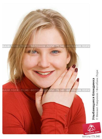 Улыбающаяся блондинка, фото № 73340, снято 4 марта 2006 г. (c) Михаил Лавренов / Фотобанк Лори