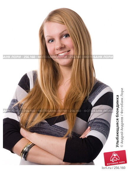 Купить «Улыбающаяся блондинка», фото № 256160, снято 2 марта 2008 г. (c) Андрей Андреев / Фотобанк Лори