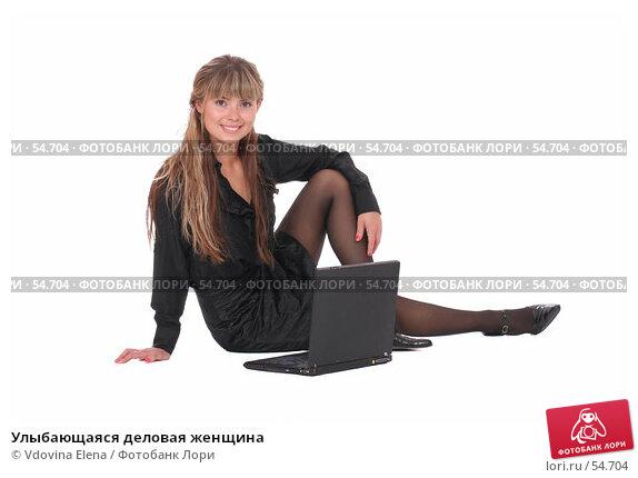 Купить «Улыбающаяся деловая женщина», фото № 54704, снято 25 мая 2007 г. (c) Vdovina Elena / Фотобанк Лори