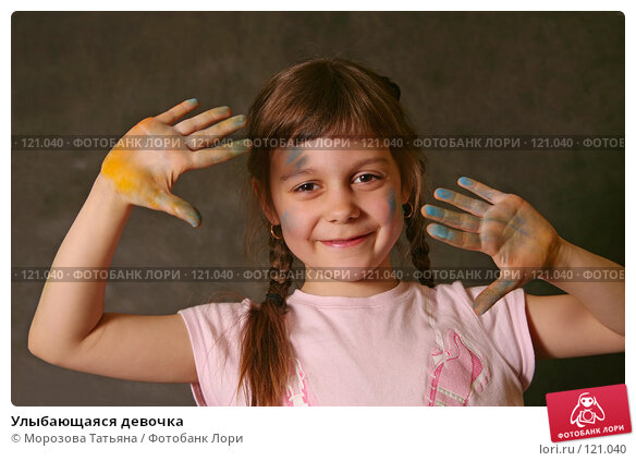 Улыбающаяся девочка, фото № 121040, снято 6 апреля 2007 г. (c) Морозова Татьяна / Фотобанк Лори
