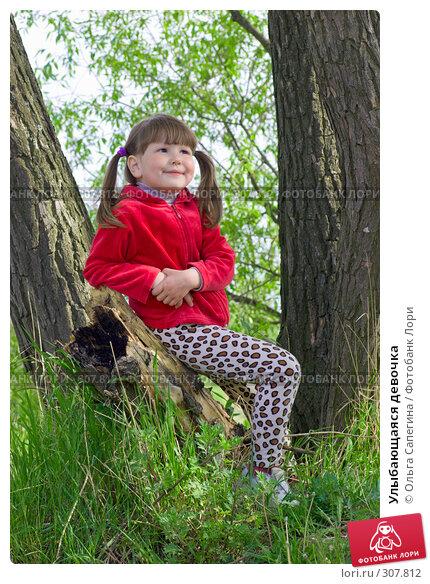 Улыбающаяся девочка, фото № 307812, снято 31 мая 2008 г. (c) Ольга Сапегина / Фотобанк Лори