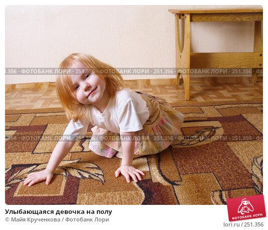 Купить «Улыбающаяся девочка на полу», фото № 251356, снято 14 апреля 2008 г. (c) Майя Крученкова / Фотобанк Лори