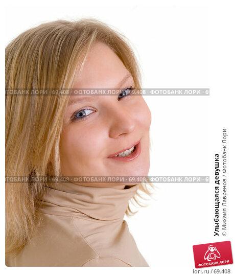 Улыбающаяся девушка, фото № 69408, снято 4 марта 2006 г. (c) Михаил Лавренов / Фотобанк Лори